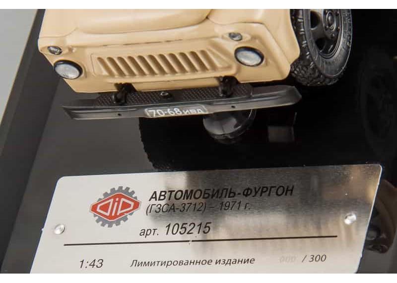 """Горьковский автомобиль ГЗСА-3712 """"Почта"""""""